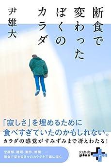 断食で変わったぼくのカラダ (幻冬舎plus+) Kindle版 尹雄大 (著)