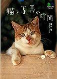 猫と写真の時間 (エイ文庫)