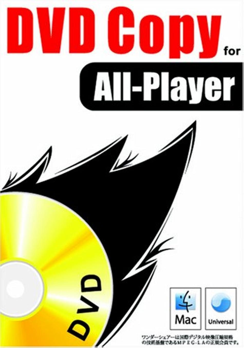 思春期エンドテーブル集団的Wondershare DVD Copy for All-Player (Mac)