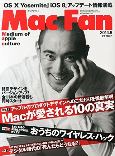 Mac Fan (マックファン) 2014年 09月号 [雑誌]の詳細を見る