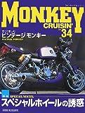MONKEY CRUISIN'〈NO.34〉特集 スペシャルホイールの誘惑