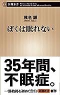 椎名誠『ぼくは眠れない』の表紙画像