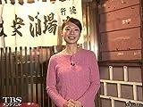 #198 行徳「大ちゃん」寺澤ひろみ