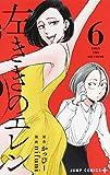 左ききのエレン 6 (ジャンプコミックス)