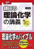 大学受験Doシリーズ 鎌田の理論化学の講義 改訂版 画像