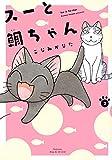 スーと鯛ちゃん(2) (ワイドKC BE LOVE)