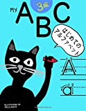 My ABC: 日本一楽しいアルファベットドリル ・ はじめてのアルファベット練習ノート