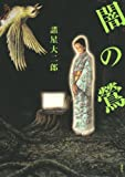 闇の鶯 / 諸星 大二郎 のシリーズ情報を見る