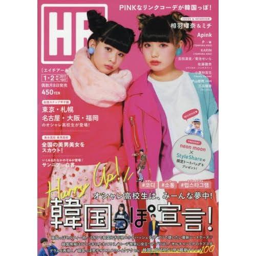 HR 2017年 01 月号 [雑誌]