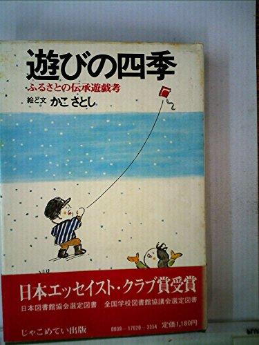 遊びの四季―日本伝承の遊戯考 (1975年)