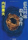 藍色回廊殺人事件 (光文社文庫) 画像