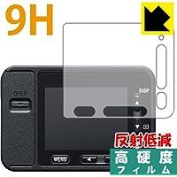 PET製フィルムなのに強化ガラス同等の硬度 9H高硬度[反射低減]保護フィルム Cyber-shot DSC-RX0 日本製