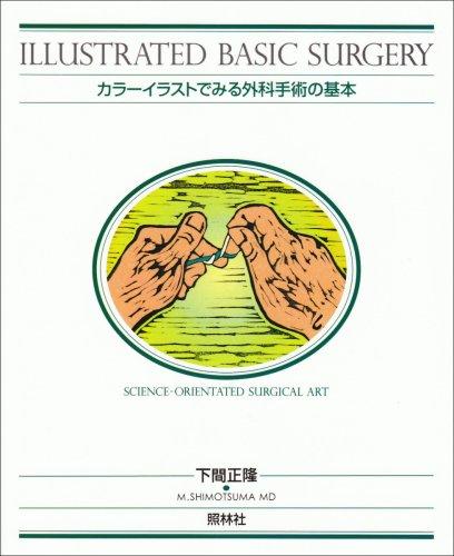 カラーイラストでみる外科手術の基本―ILLUSTRATED BASIC SURGERYの詳細を見る