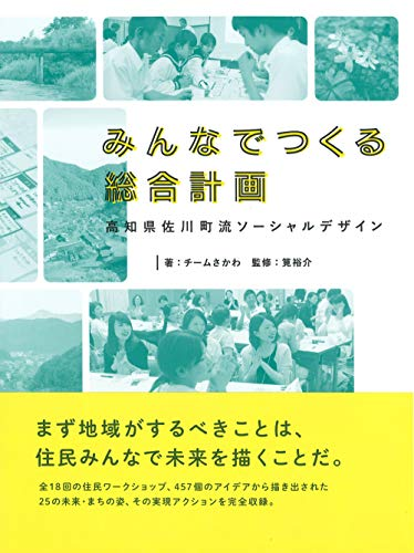 みんなでつくる総合計画:高知県佐川町流ソーシャルデザイン