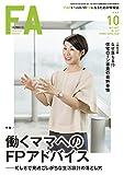 Financial Adviser 2017年10月号 (ファイナンシャル・アドバイザー)