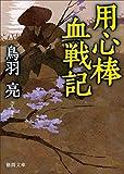用心棒血戦記 (徳間文庫)