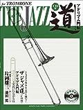 トロンボーン ザ ジャズ道 アドリブ入門編~実践につながる技 【CD付】