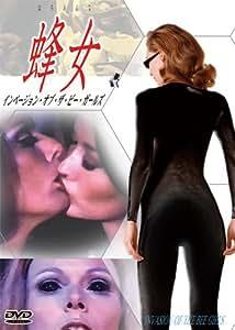 蜂女 インベージョン・オブ・ザ・ビー・ガールズ [DVD]