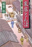 裏店とんぼ―研ぎ師人情始末 (光文社時代小説文庫)