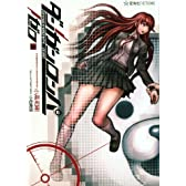 ダンガンロンパ/ゼロ(上) (星海社FICTIONS)
