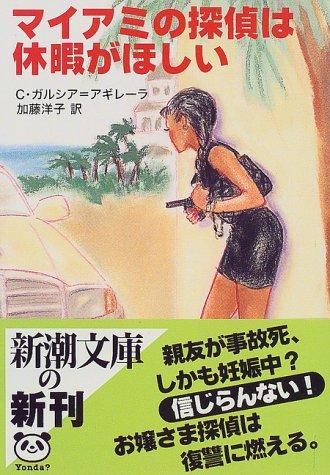 マイアミの探偵は休暇がほしい (新潮文庫)の詳細を見る