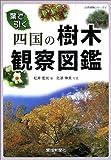 四国の樹木観察図鑑 葉で引く (自然博物シリーズV)