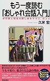 もう一度読む「おしゃれ会話入門」―好印象と知性の隠し味をサラリ、のコツ (SEISHUN SUPER BOOKS)