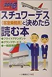 スチュワーデス(客室乗務員)と決めたら読む本〈2006年度版〉
