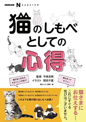 NHK出版 なるほど! の本 猫のしもべとしての心得 (NHK出版なるほど!の本)