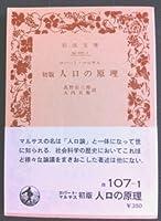 人口の原理 (岩波文庫 白 107-1)