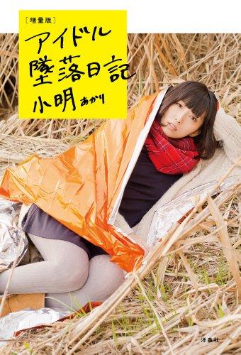 【増量版】アイドル墜落日記