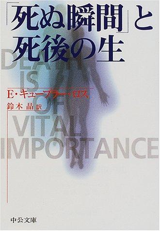 「死ぬ瞬間」と死後の生 (中公文庫)