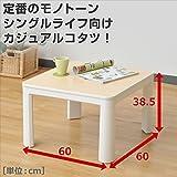 山善(YAMAZEN) カジュアルこたつ(60cm正方形) ホワイト ESK-601(W)