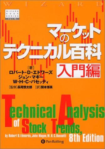 マーケットのテクニカル百科 入門編 (ウィザードブックシリーズ)の詳細を見る
