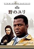 野のユリ[DVD]