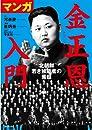 マンガ 金正恩入門-北朝鮮 若き独裁者の素顔