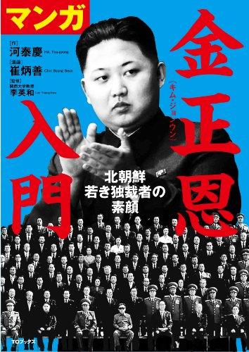 マンガ 金正恩入門-北朝鮮 若き独裁者の素顔 -