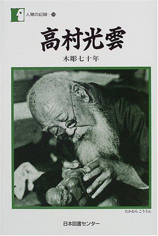 高村光雲—木彫七十年 (人間の記録) -