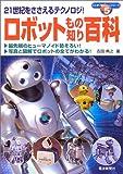 ロボットもの知り百科 (ここが「知りたい」シリーズ)