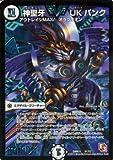 デュエルマスターズ 神聖牙 UK パンク (ビクトリーカード) / ウルトラVマスター(DMR11)/ エピソード3