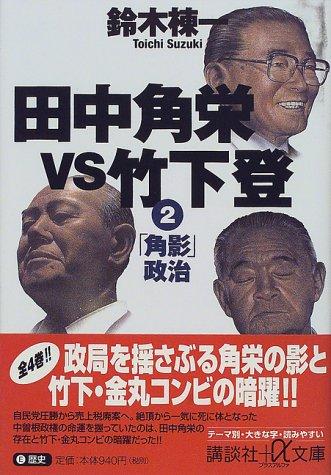 田中角栄VS竹下登〈2〉「角影」政治 (講談社プラスアルファ文庫)