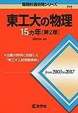 東工大の物理15カ年[第2版] (難関校過去問シリーズ)