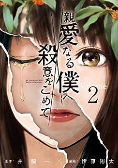 親愛なる僕へ殺意をこめて(2) (ヤングマガジンコミックス) by [井龍一, 伊藤翔太]