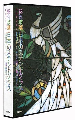 日本のステンドグラス―彩色玻璃コレクションの詳細を見る