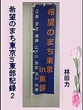希望のまち東京in東部記録2