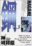 鋼 3―Hagane (アッパーズKC)