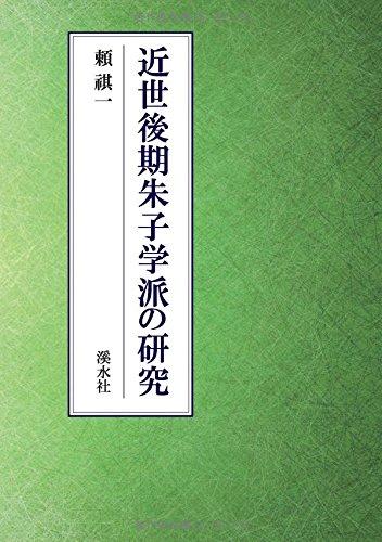 近世後期朱子学派の研究