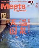 Meets Regional 2017年 02 月号 [雑誌]