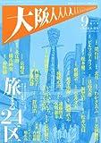 大阪人 2011年 09月号 [雑誌]