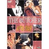 肉屋 [DVD]